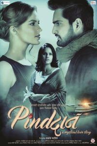 Pindadaan-Marathi-Movie-Poster